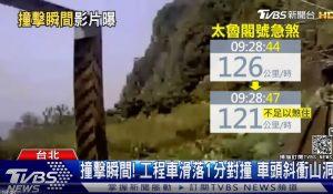 Taroko Express Crash April 2, 2021 Taitung, Taiwan